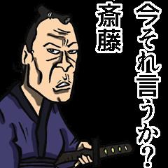 [LINEスタンプ] 斎藤さんスタンプ