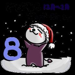 でびねこ8 「冬バージョン 12月~2月」