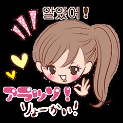 カタカナ韓国語ガール