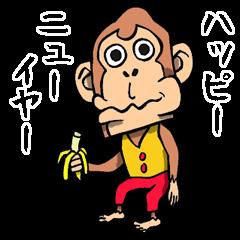 賀正☆モンキー