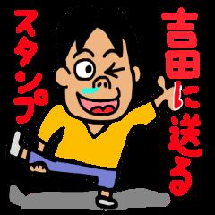 吉田(よしだ)のスタンプ