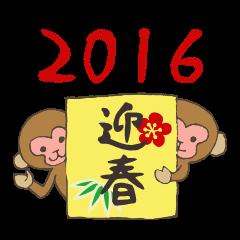 2016 あけおめ さる年 お正月 スタンプ