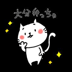 かわいい方言大分弁の大分ん猫