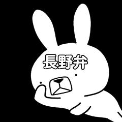 方言うさぎ 長野弁編