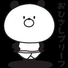 ほのぼのパンダさん(ダジャレ)
