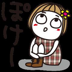 はな子✿冬・ゆる敬語編。