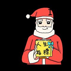 サンタクロース(メリークリスマス)