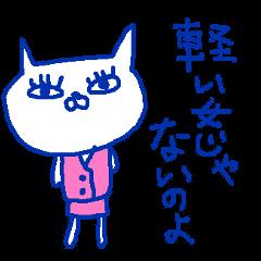 ネコサラリーマン2(OL編)