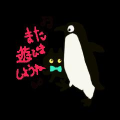 黒猫と仲間の丁寧語