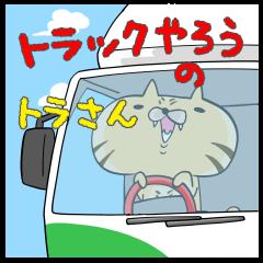 トラックやろうのトラさん