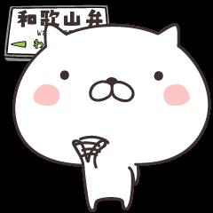 ぬこころ 和歌山弁