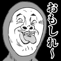 うざ顔タイツ返信2
