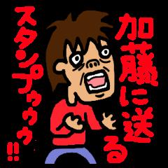 加藤(かとう)のスタンプ