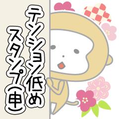 テンション低めスタンプ(申)