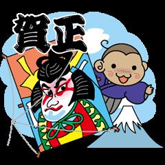 クリスマス・年末・年始【猿編】