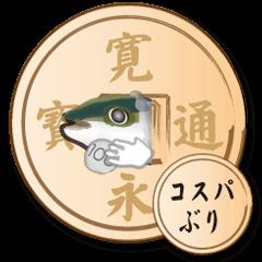 [LINEスタンプ] コスパぶり(香川県出身鰤) (1)