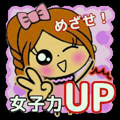 めざせ!女子力UP!