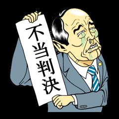 日本拝金党 がけっぷち編