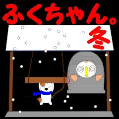 ふくちゃん。冬(ふくろう)