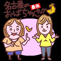 名古屋のおばちゃん最強タッグ