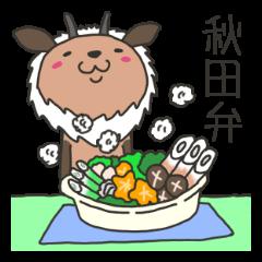 秋田弁カモシカだべしゃ!