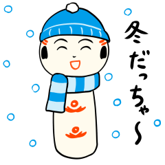 仙台弁こけし 冬編
