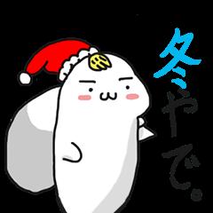 ハンサムあざらし番外編(冬の陣)