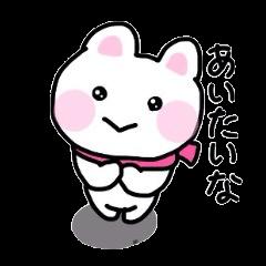 かまってうさぎ  わたあめ2(冬Ver.)
