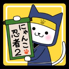 にゃんこ忍者2