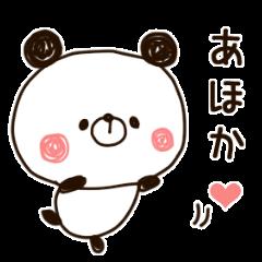 ■ちょっぴり毒づくパンダ■
