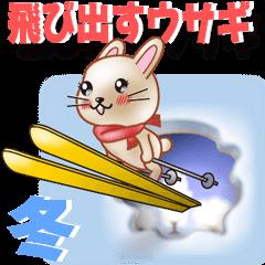 [LINEスタンプ] 飛び出すウサギ【冬】