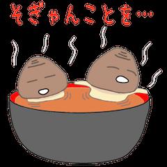宍道湖のシジミちゃん(出雲弁2.0
