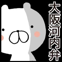 ゆるくま大阪河内弁