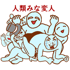 [LINEスタンプ] 変人祭り 青男