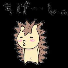 ハリネズミの神奈川方言だぁ