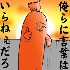 魚ニックソーセージ