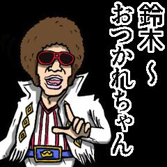 [LINEスタンプ] 鈴木さんのスタンプ
