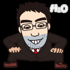 ヒミツのおじさん(H2O)