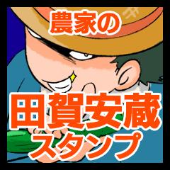農家の田賀安蔵