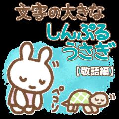 文字の大きなしんぷるうさぎ【敬語編】