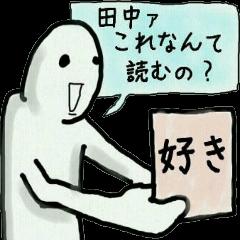 佐藤!鈴木!高橋!田中!