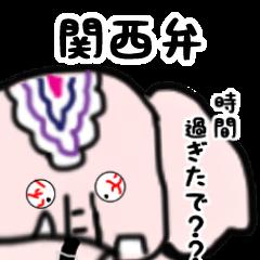 ウザカワなゾウ~関西弁~