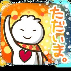 クリスマスお正月年末年始栗原栗本栗田さん