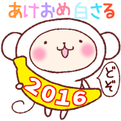 メリクリ羊とあけおめ白さる【2016】