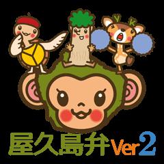 屋久島弁 Ver2 シカ/サル/カメ/縄文杉
