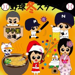 野球【冬イベント】スタンプ決定版