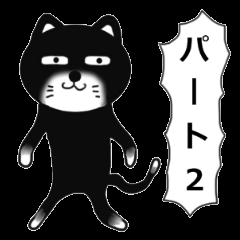ほぼ黒猫 パート2