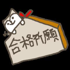 合格祈願シバイヌ Study dog