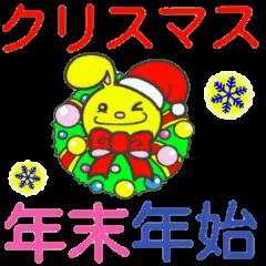 [LINEスタンプ] ジャンピィ~ 【クリスマス&年末年始編】の画像(メイン)