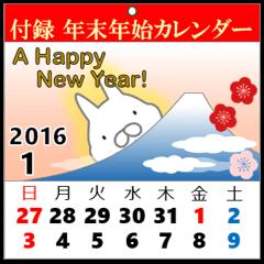 3コマスタンプ 年末年始カレンダー付き!